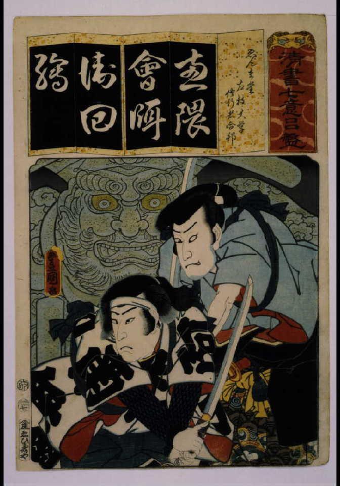 作品画像:清書七仮名 ゑんま堂左枝大学修行者合邦