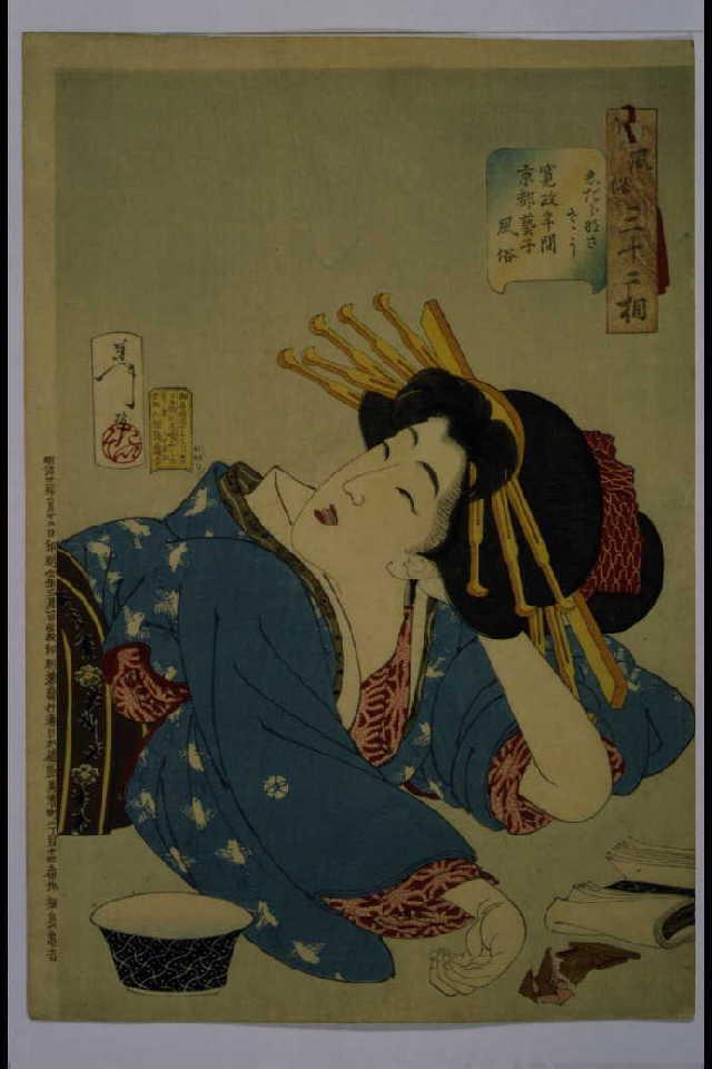 作品画像:風俗三十二相 しだらなささう 寛政年間京都芸子風俗