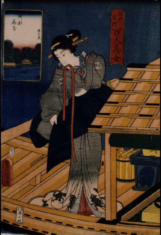 作品画像:江戸名所百人美女 御船蔵前