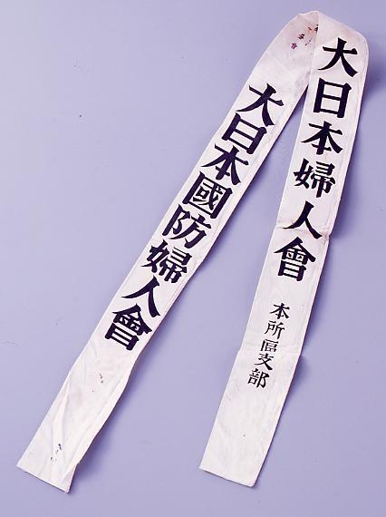 作品画像:大日本国防婦人会たすき