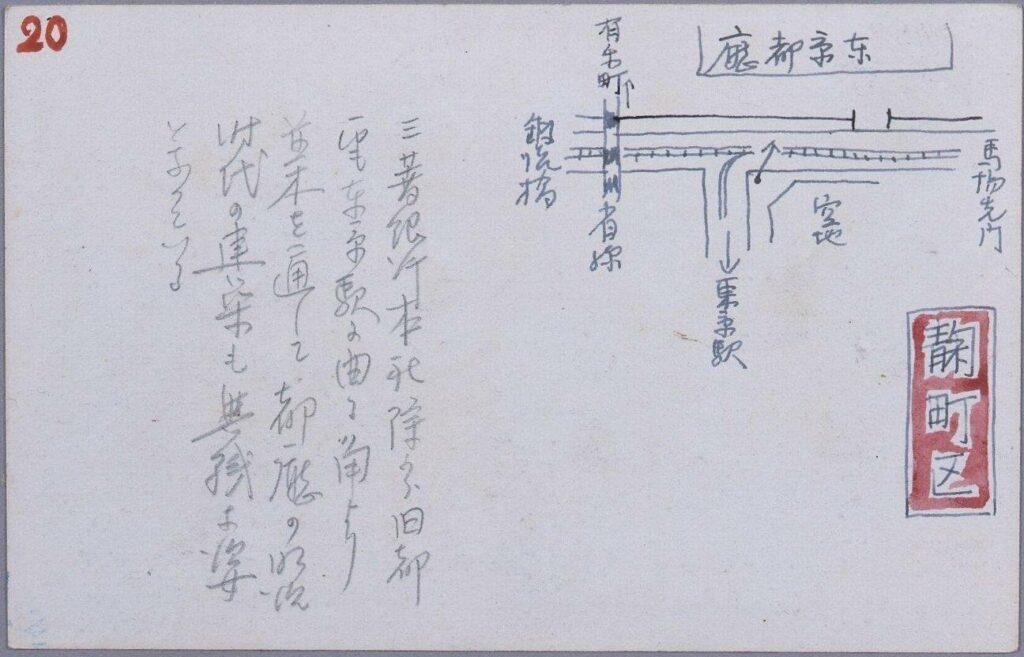 作品画像:東京戦災スケッチ20 東京都庁の残跡