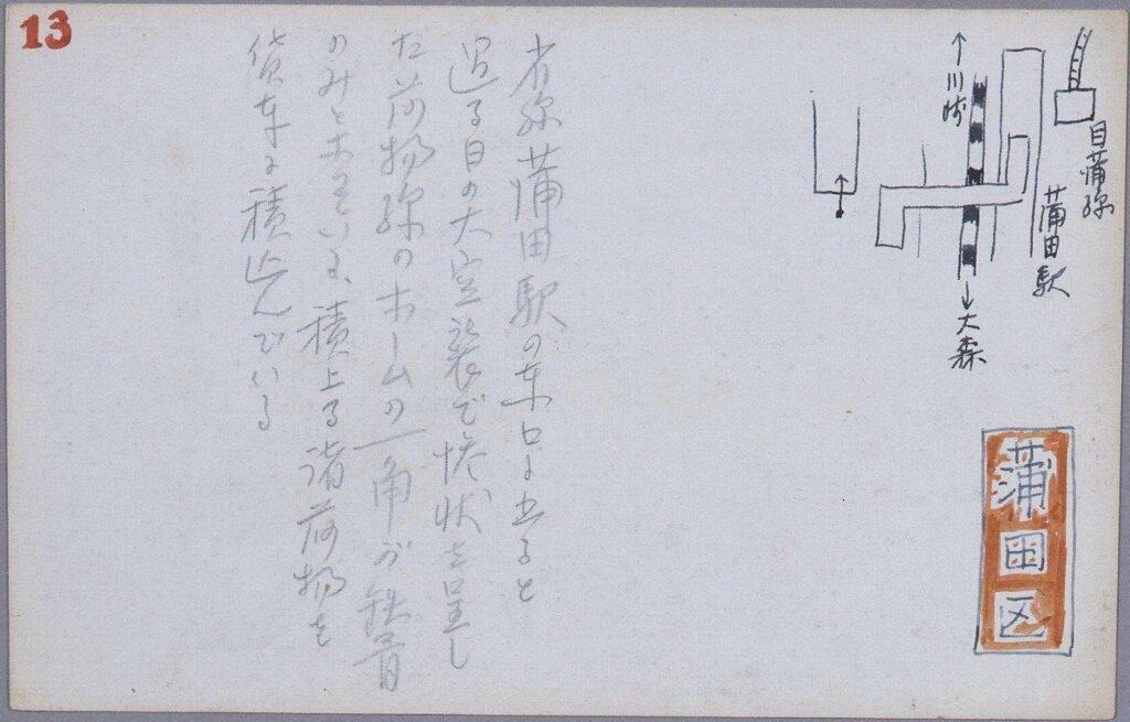 作品画像:東京戦災スケッチ13 蒲田駅貨車ホーム