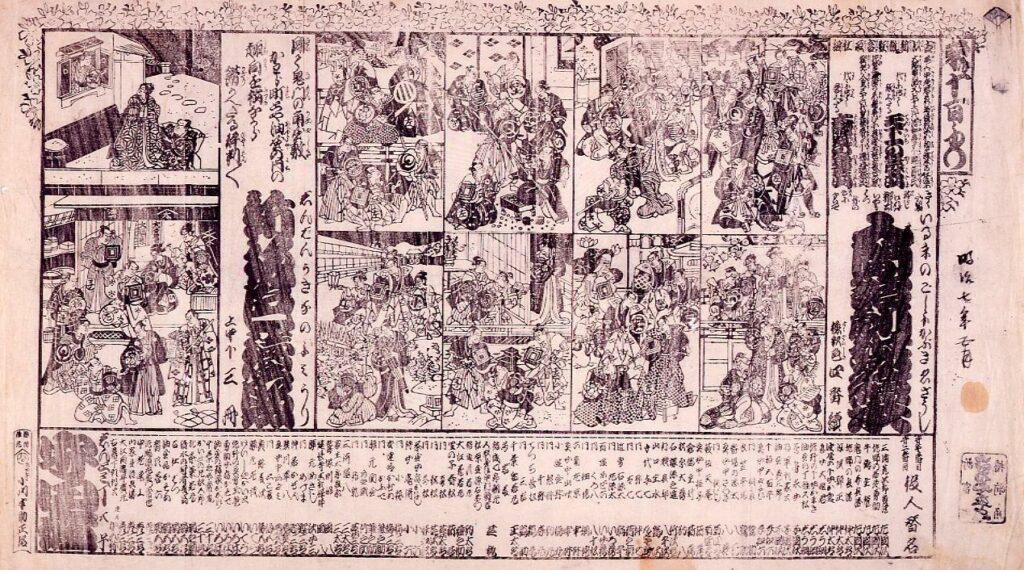 作品画像:守田座辻番附 入間館劇場絵本 新板色読取