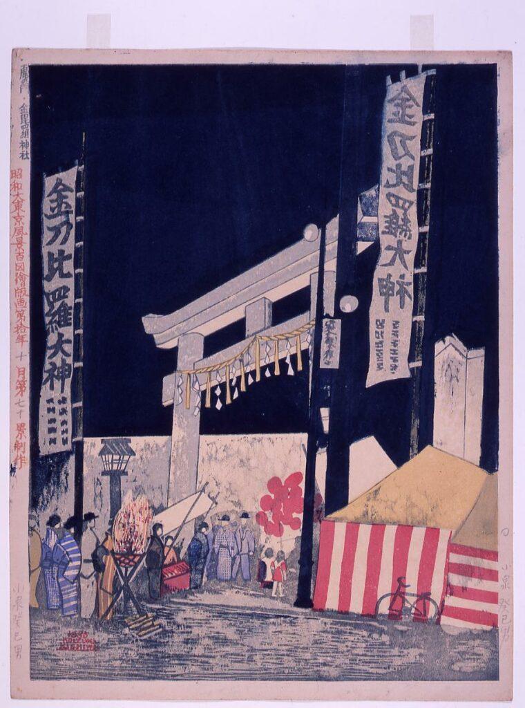 作品画像:昭和大東京百図絵版画 第七十景 虎の門・金毘羅神社