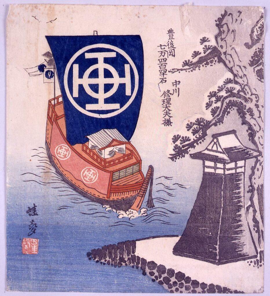 作品画像:諸大名船絵図 豊後岡 中川修理大夫