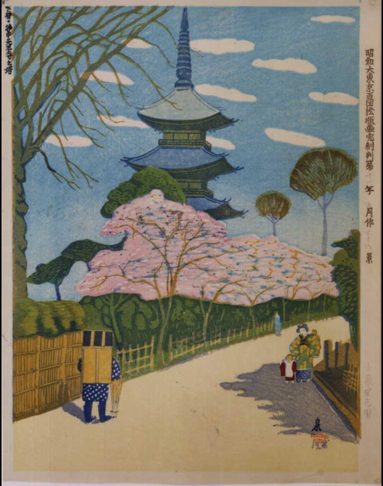 作品画像:昭和大東京百図絵版画完制判 第七十八景 下谷・谷中天王寺之塔