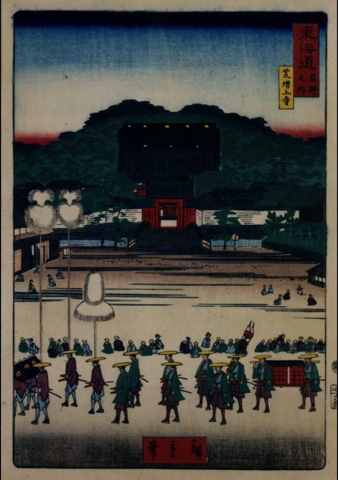東海道名所之内 芝増上寺