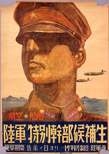 作品画像:陸軍特別幹部候補生