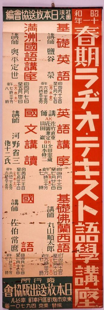 作品画像:昭和十一年春期ラヂオ・テキスト語学講座