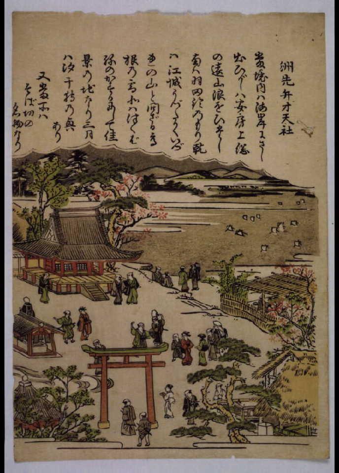作品画像:江戸八景 洲先弁天社