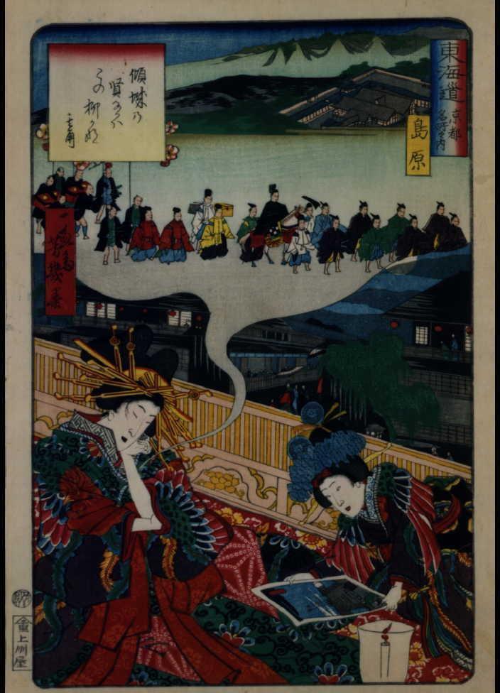 作品画像:東海道 京都名所之内 島原