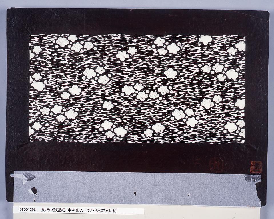 作品画像:長板中形型紙 中判糸入 変わり水流文に梅