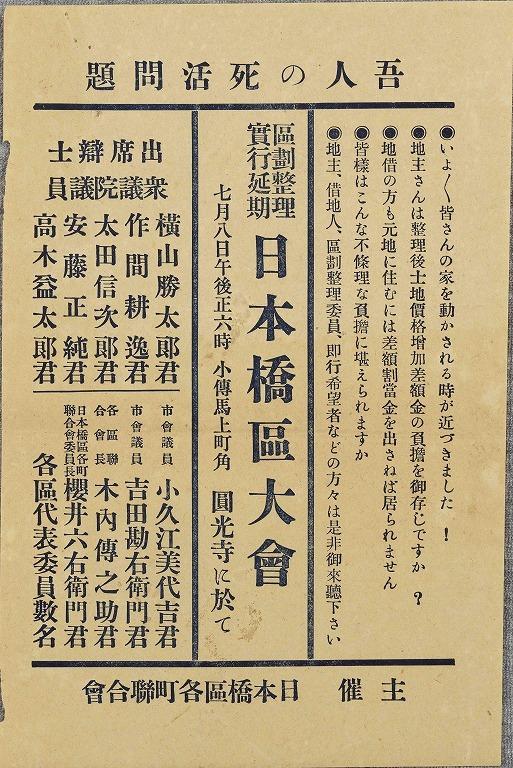 作品画像:ビラ 区画整理実行延期日本橋区大会