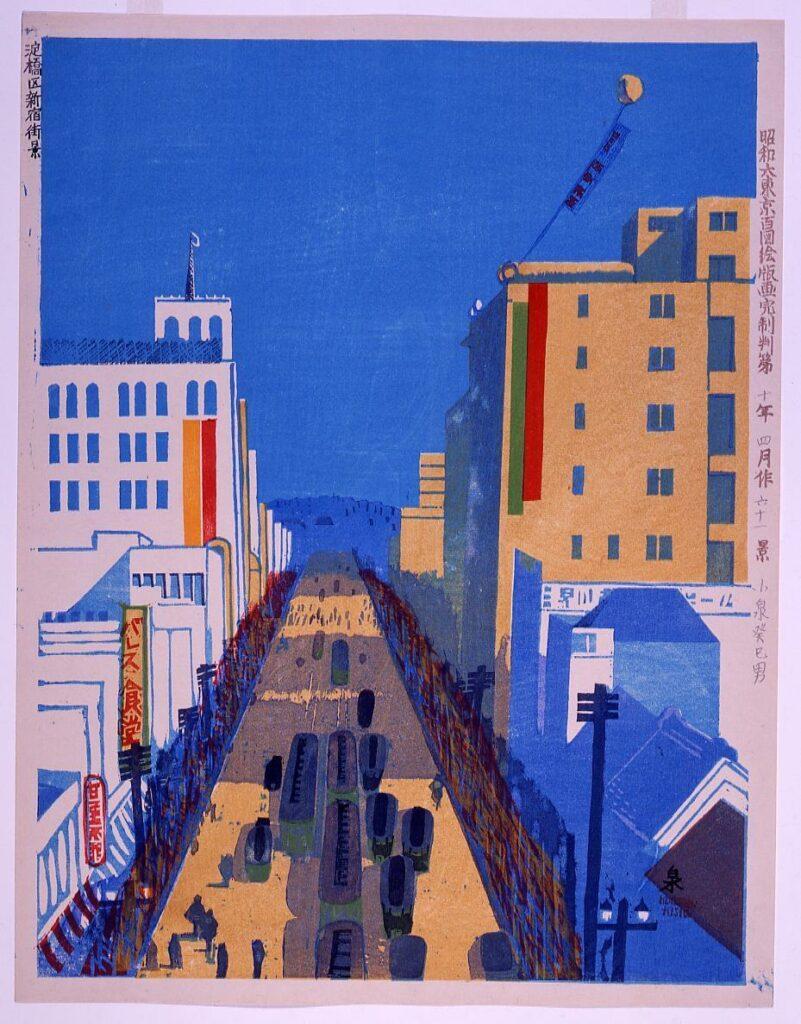 作品画像:昭和大東京百図絵版画 第六十一景 淀橋区新宿街景