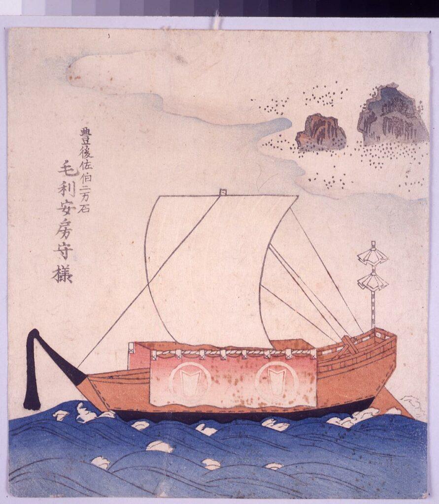 作品画像:諸大名船絵図 豊後佐伯 毛利安房守