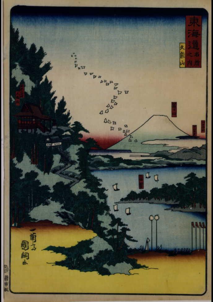作品画像:東海道名所之内 久能山