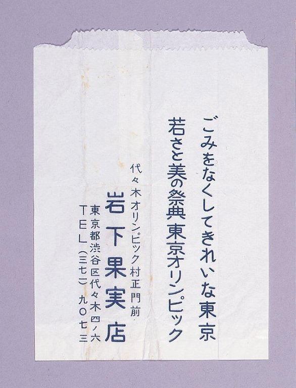 作品画像:ゴミ袋(東京オリンピック関係品)