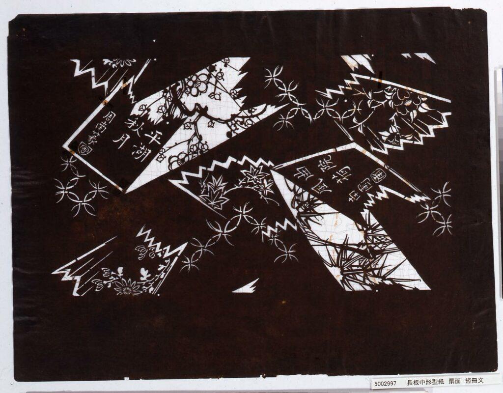 作品画像:長板中形型紙 扇面 短冊文