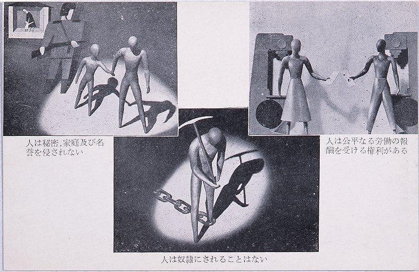 作品画像:人は秘密,家庭及び名誉を侵されない,人は奴隷にされることはない,人は公平なる労働の報酬を受ける権利がある