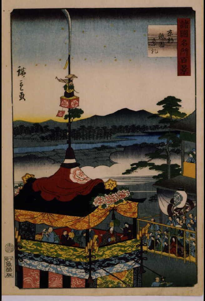 作品画像:諸国名所百景 京都祇園祭礼