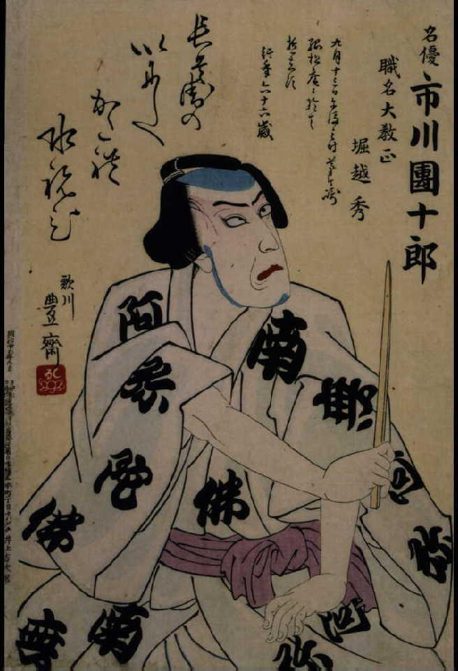作品画像:九代目市川団十郎 死絵 「長兵衛の」