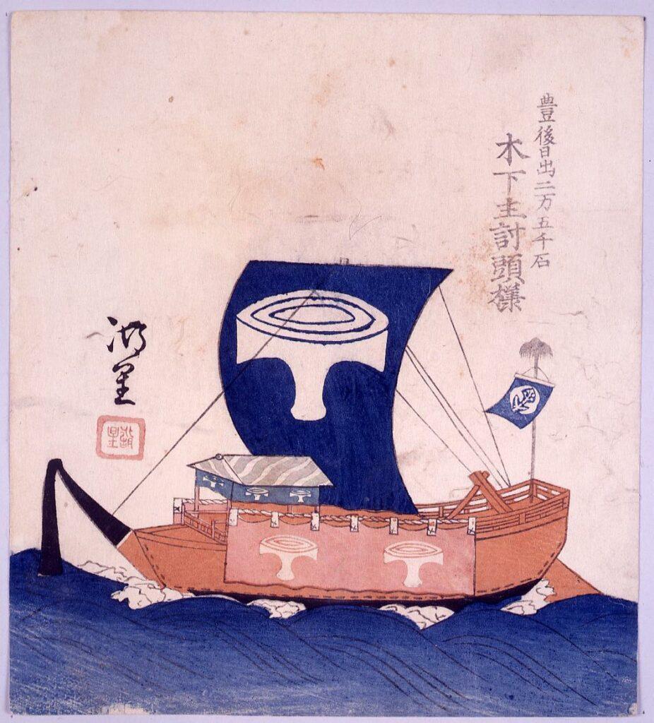 作品画像:諸大名船絵図 豊後日出 木下主計頭