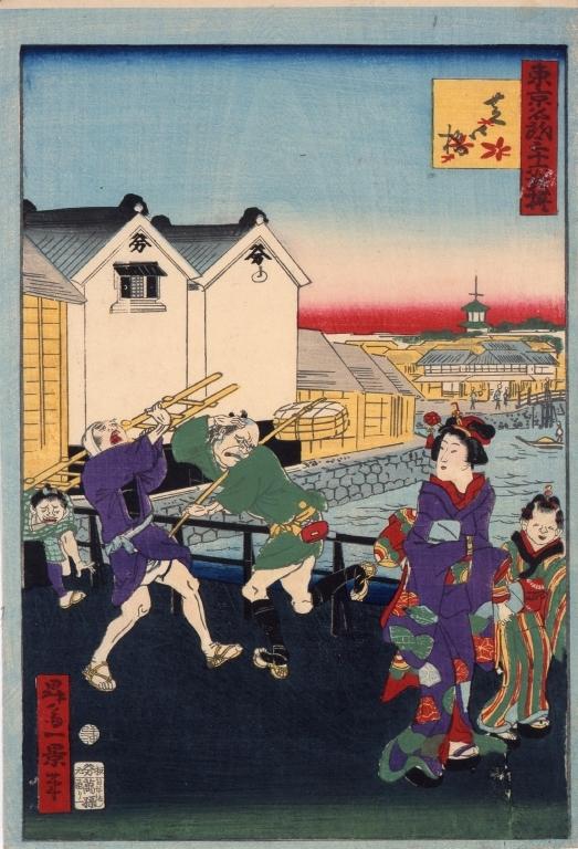 作品画像:東京名所三十六戯撰 芝口橋