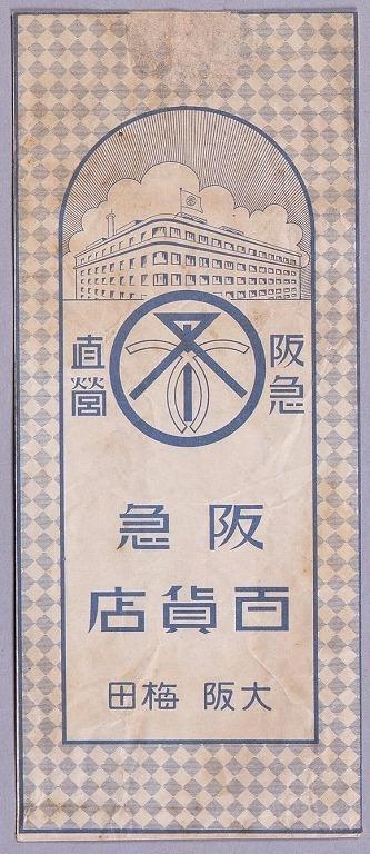 作品画像:阪急百貨店封筒