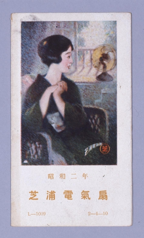 作品画像:昭和二年芝浦電気扇カタログ