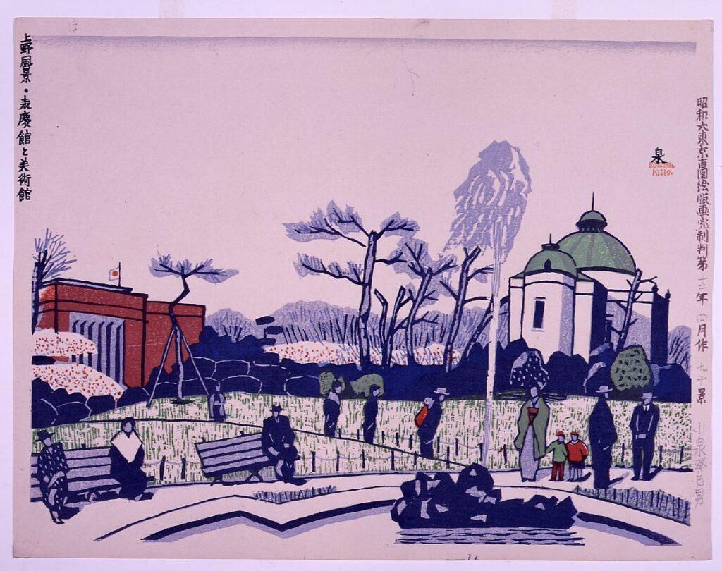 作品画像:昭和大東京百図絵版画 第九十景 上野風景・表慶館と美術館