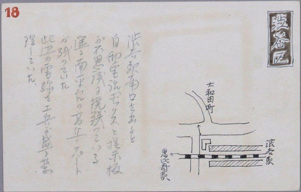 作品画像:東京戦災スケッチ18 渋谷駅南口ヨリ大和田町を