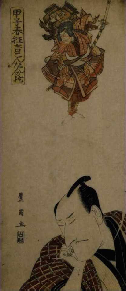 作品画像:甲子春狂言こんたんの枕 五代目松本幸四郎の曽我五郎