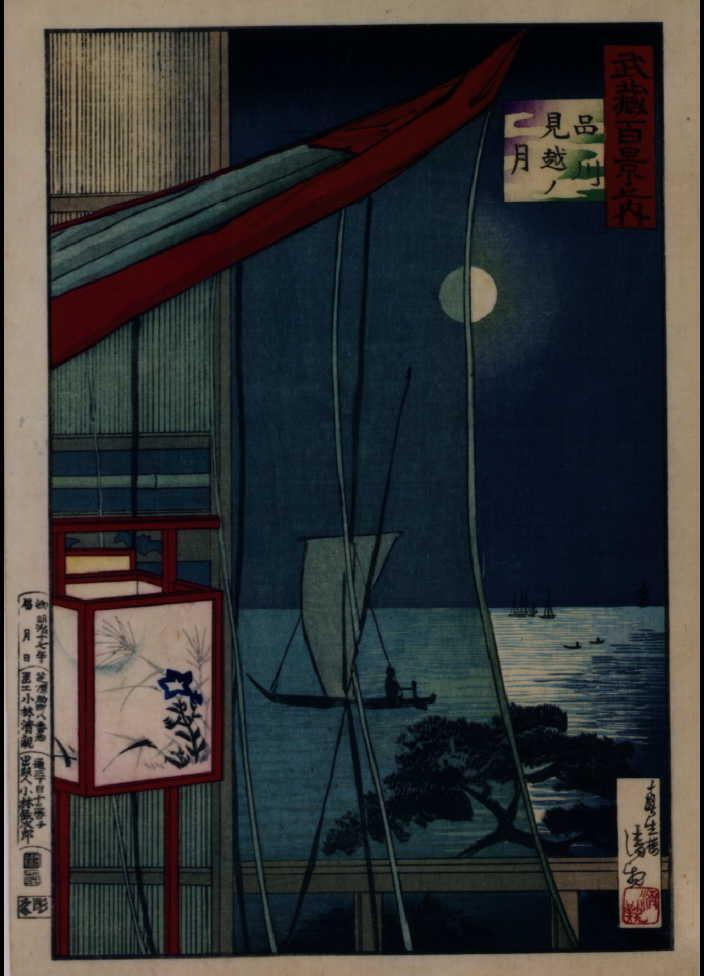作品画像:武蔵百景之内 品川 見越の月