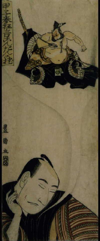 作品画像:甲子春狂言こんたんの枕