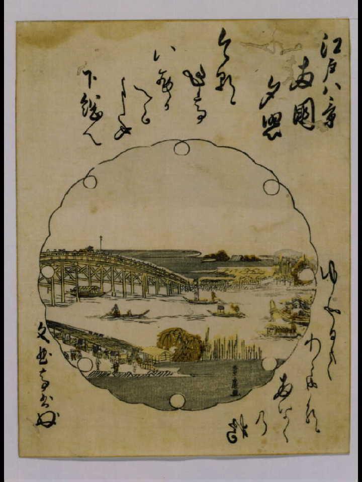 作品画像:江戸八景 両国夕照
