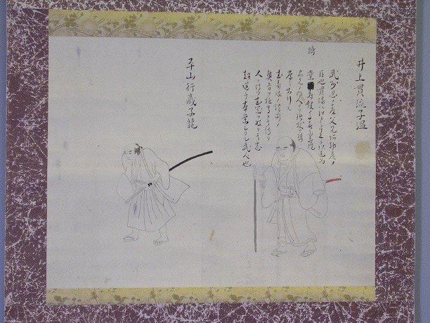 作品画像:井上貫流先生平山子龍先生散策之図