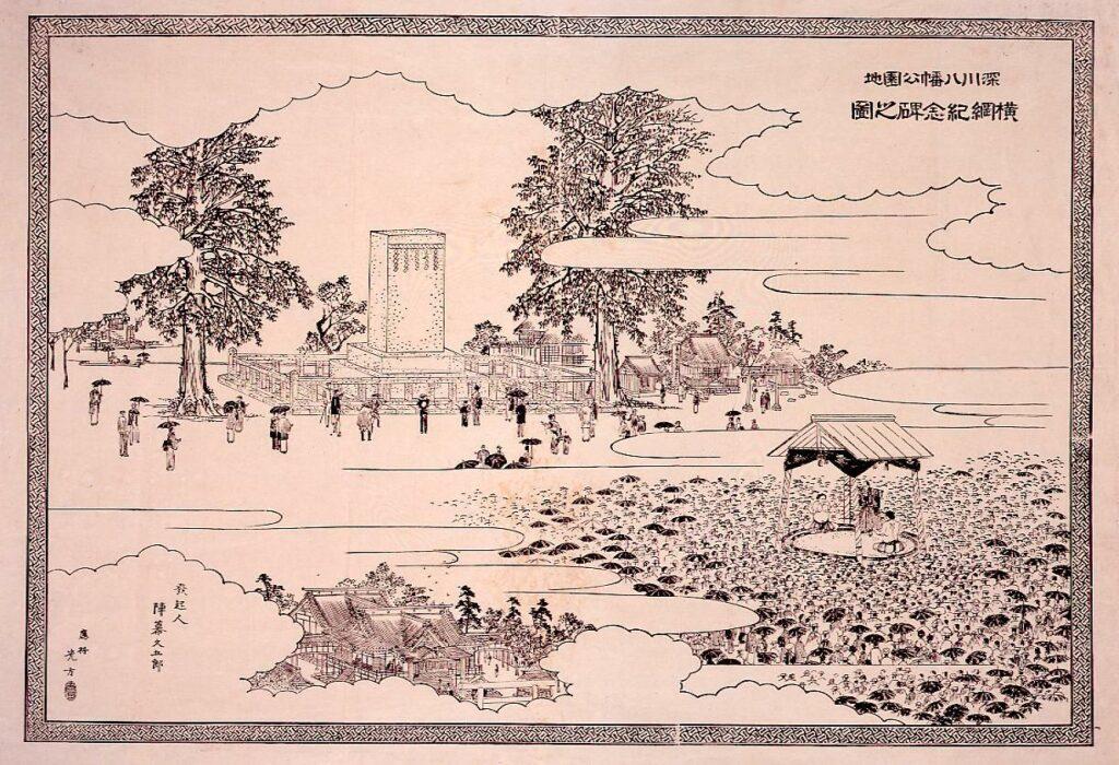 作品画像:深川八幡公園地 横綱紀念碑之図