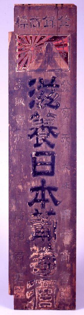 作品画像:看板 「滋養日本葡萄酒」