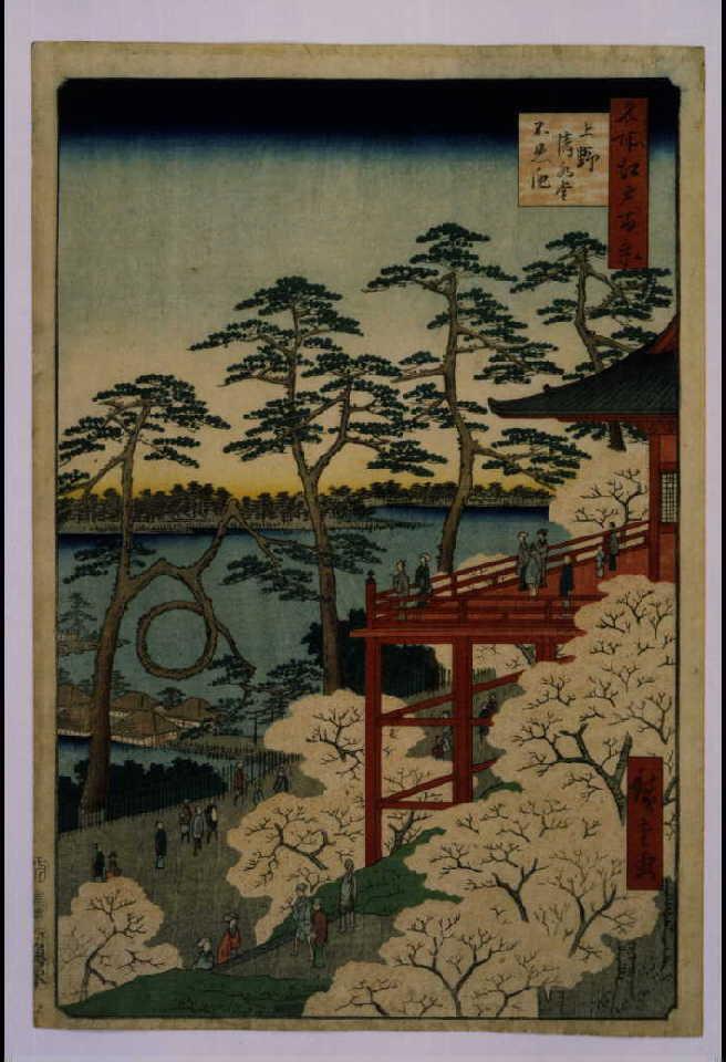 作品画像:名所江戸百景 上野清水堂不忍ノ池