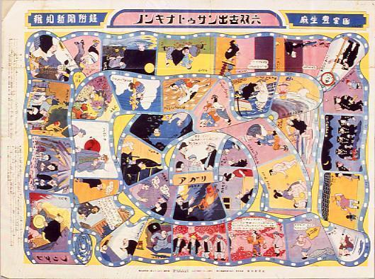 作品画像:ノンキナトウサン出世双六(『報知新聞』17212号付録)
