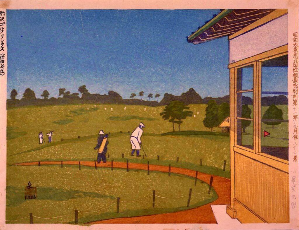 作品画像:昭和大東京百図絵版画完制判 第八十二景 駒沢ゴルフリンクス(世田谷区)