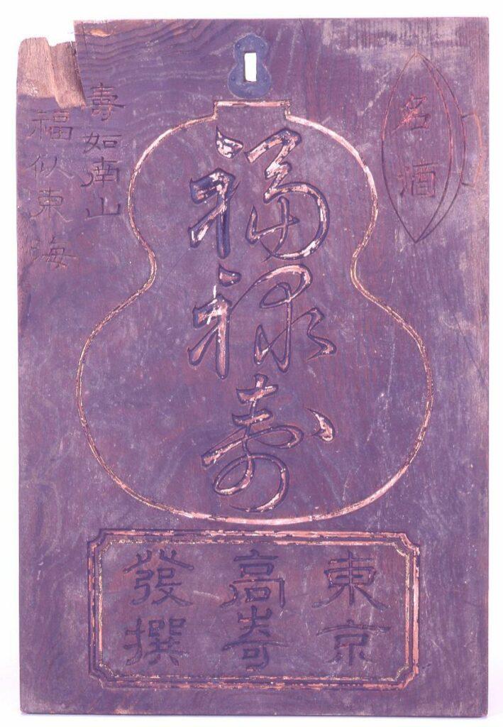 作品画像:看板 「名酒福禄寿」