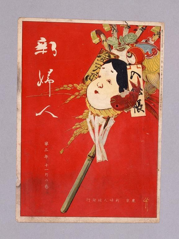 作品画像:『新婦人』 第3年11月表紙 酉の祭