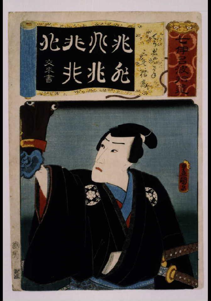 作品画像:清書七仮名 てう者のこがね三七信高