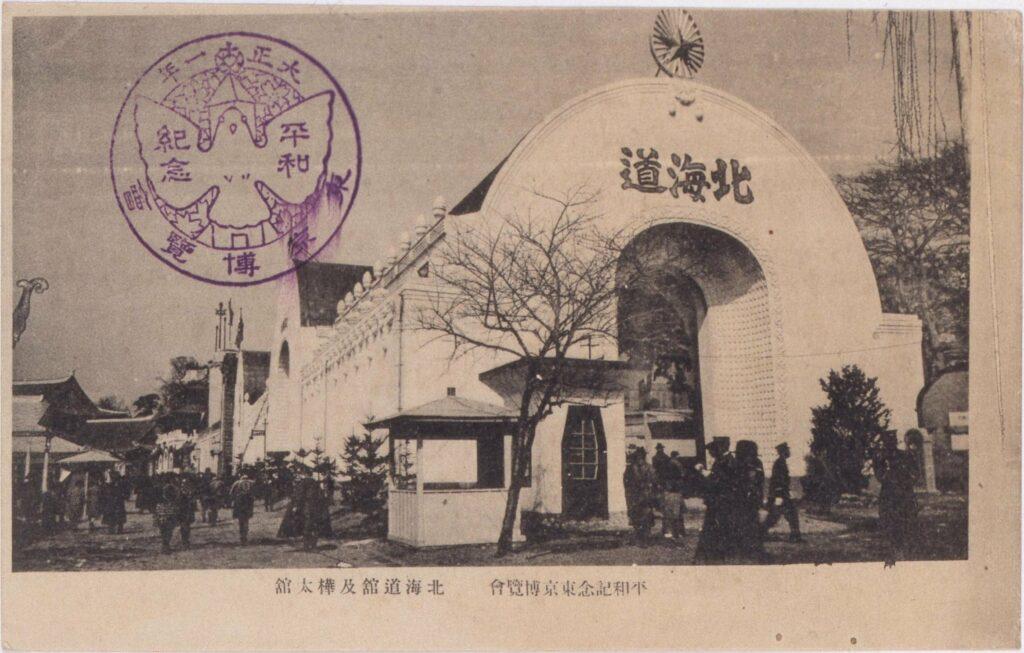 作品画像:平和記念東京博覧会 北海道館及樺太館