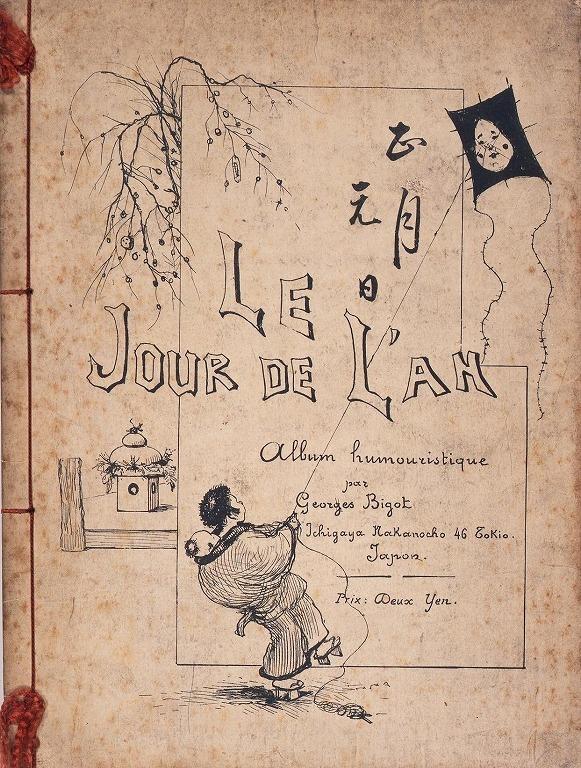 作品画像:正月元日(LE JOUR DE L'AN)