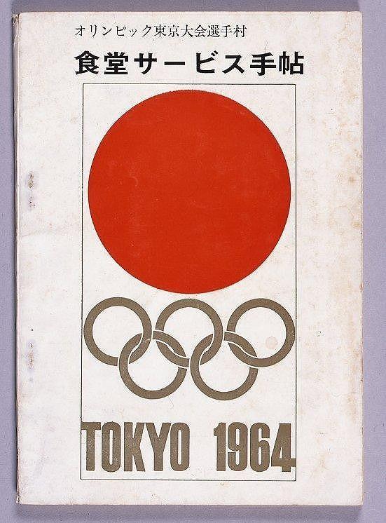 作品画像:オリンピック東京大会選手村 食堂サービス手帖