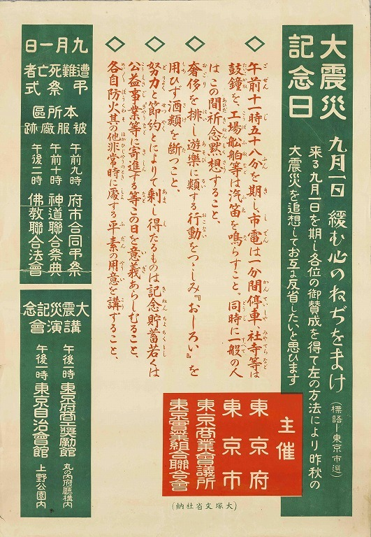 作品画像:ポスター 大震災記念日、遭難死亡者弔祭式、大震災記念講演会