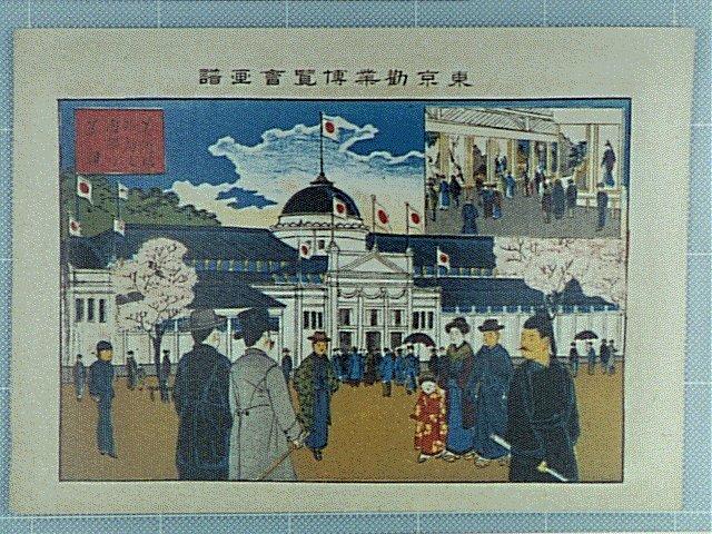 作品画像:東京勸業博覧会画譜 美術館外面及内部の美観