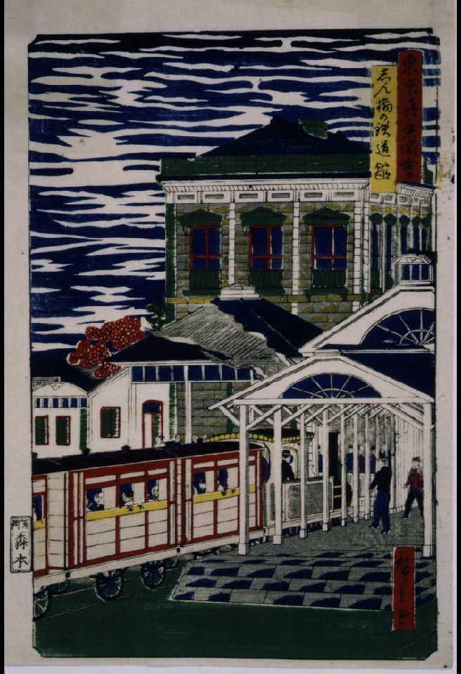 作品画像:東京真景図会 しん橋の鉄道館